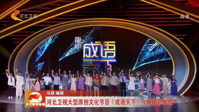 河北卫视大型原创文化节目《成语天下》今晚精彩继续