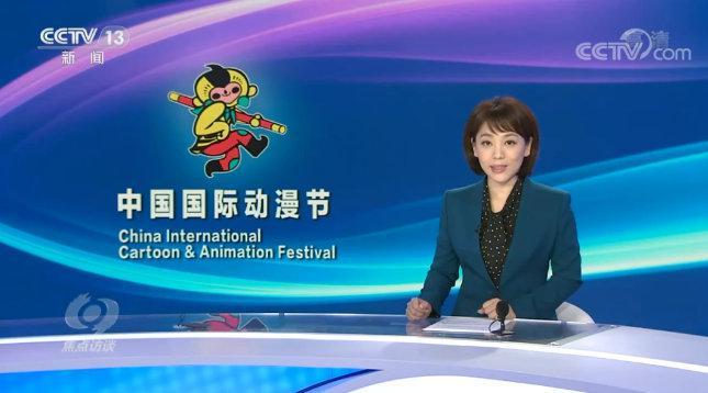 棒棒哒!央视《焦点访谈》深度聚焦中国国际动漫节