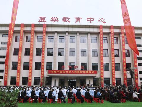 河南中医药大学与郑州人民医院深度融合实现教育与医疗创新发展