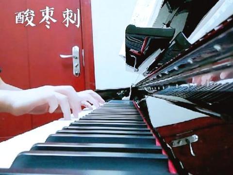 【钢琴曲】《酸枣刺》冼星海 曲  陈培勋 改编