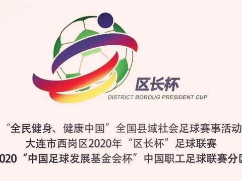 凤凰机器人甘区万达广场校区队获2020大连西岗区长杯足球联赛首胜