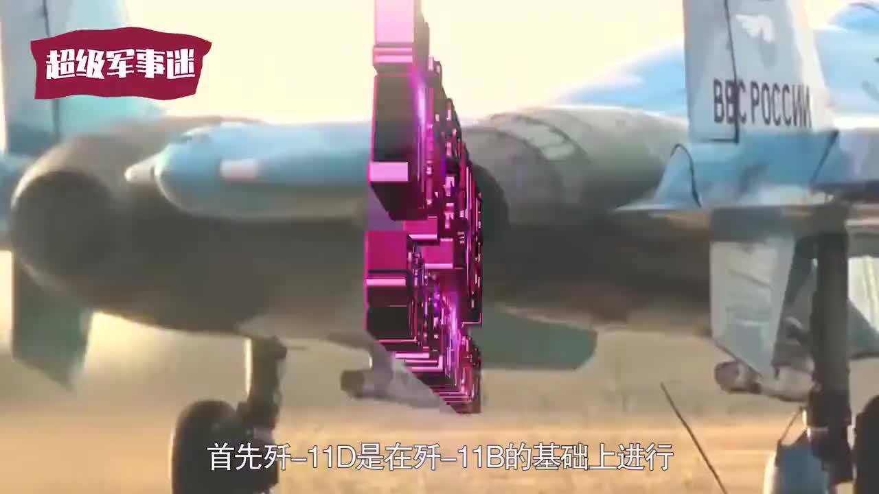 生产数量超过5架,歼11D起死回生,打造中国版终极侧卫