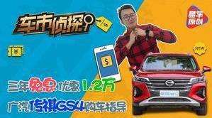 视频:三年免息 优惠1.2万 广汽传祺GS4购车指导