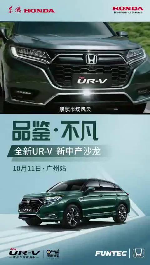 东风Honda X著名经济学家管清友 10月11日和您一起相约广州