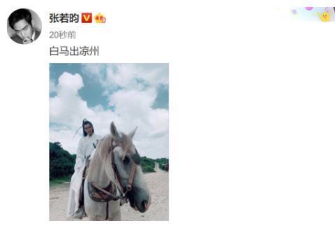 """张若昀晒《雪中悍刀行》片场照,侠气十足完美契合""""徐凤年"""""""