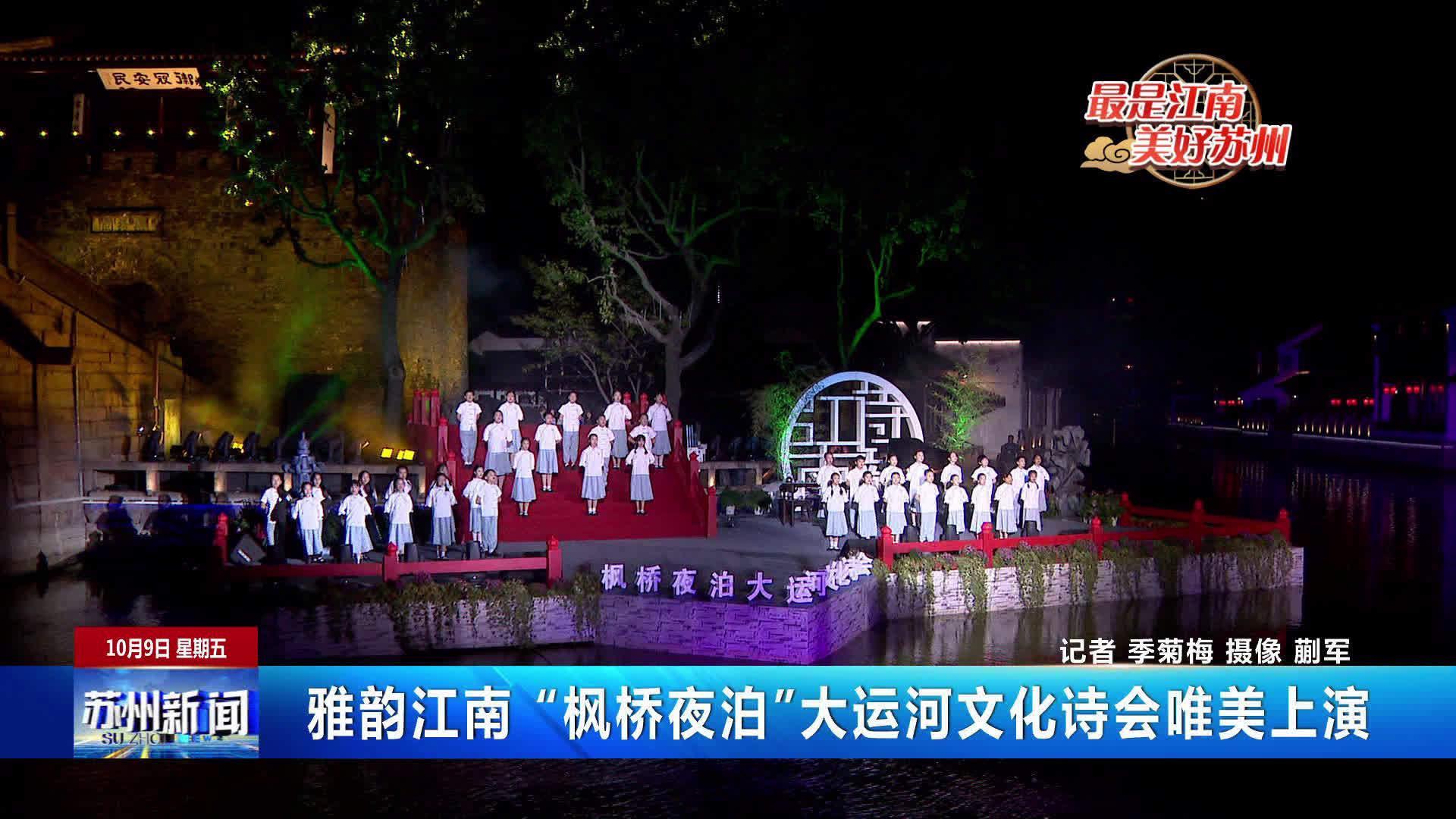 """雅韵江南 """"枫桥夜泊""""大运河文化诗会唯美上演"""