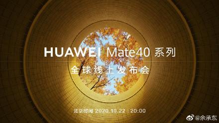 华为Mate40系列首支宣传视频现身,人眼级像素还有9P镜头
