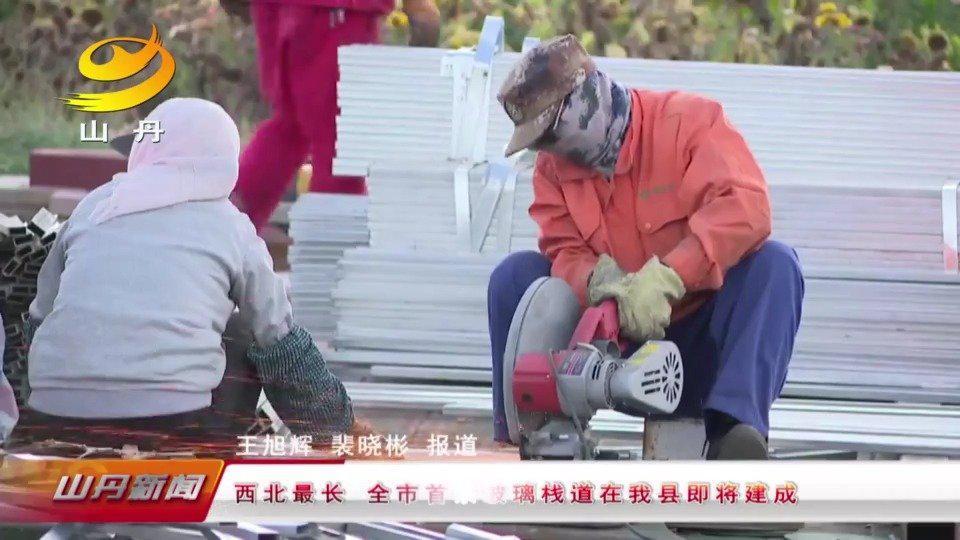 西北最长、张掖市首条玻璃栈道在山丹县即将建成