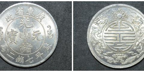这枚银币存世量少,大佬们都热衷收藏