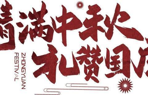 河南景区龙峪湾献礼双节,十一对游客免费开放