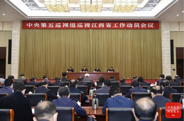 中央第五巡视组巡视江西工作动员会召开 将工作2个半月左右图片
