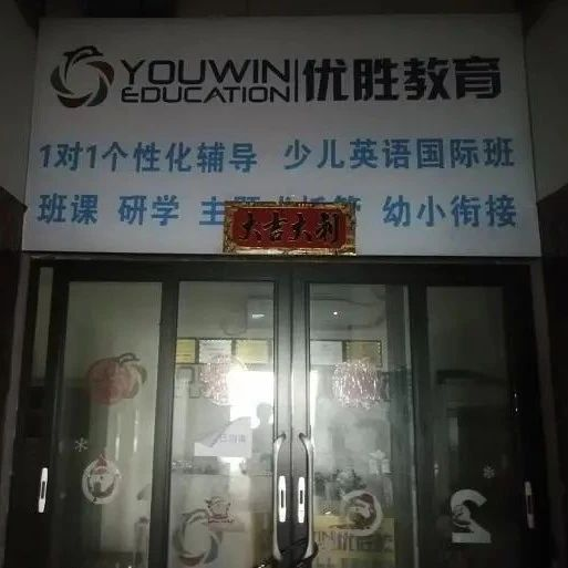 南昌优胜教育朝阳分校无证办学被叫停 教学点仍在教学