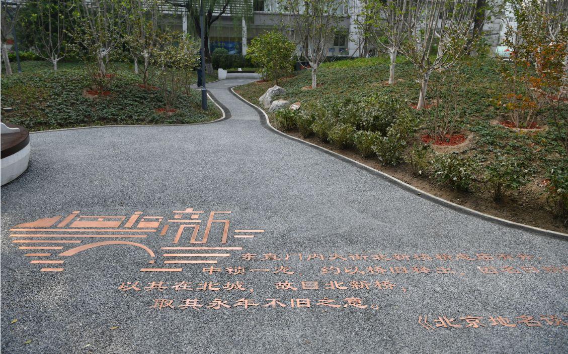 《北京地名谈》中关于北新桥的故事被铺装在地上。新京报记者 吴江 摄