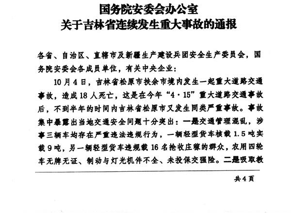 国务院安委办:吉林延续发作严重变乱 整治走过场(图2)