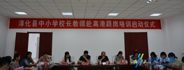 淳化县中小学教师进入台州市永安州实验小学开