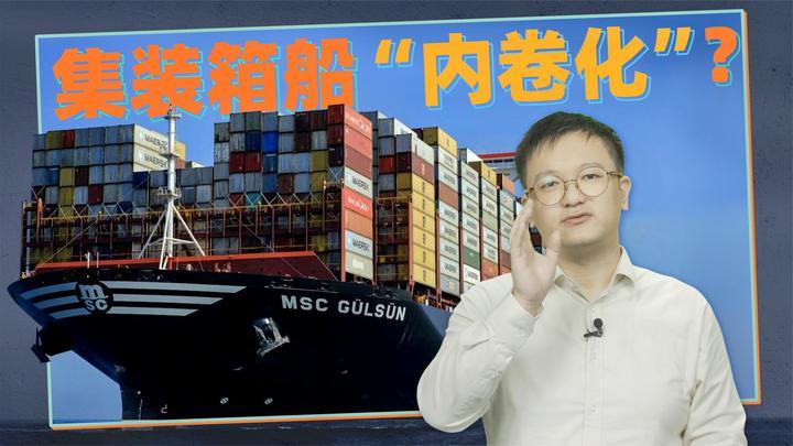 施佬胡诌:中国集装箱船何处去,要和韩国造船业一通内卷到底嘛?