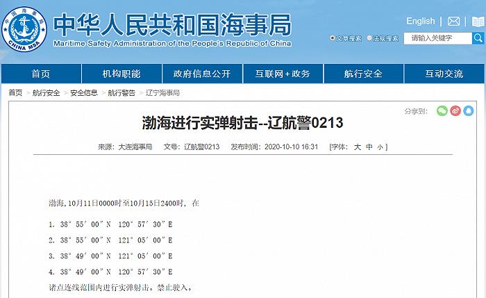 华美代理:海事局10月11日至华美代理15图片