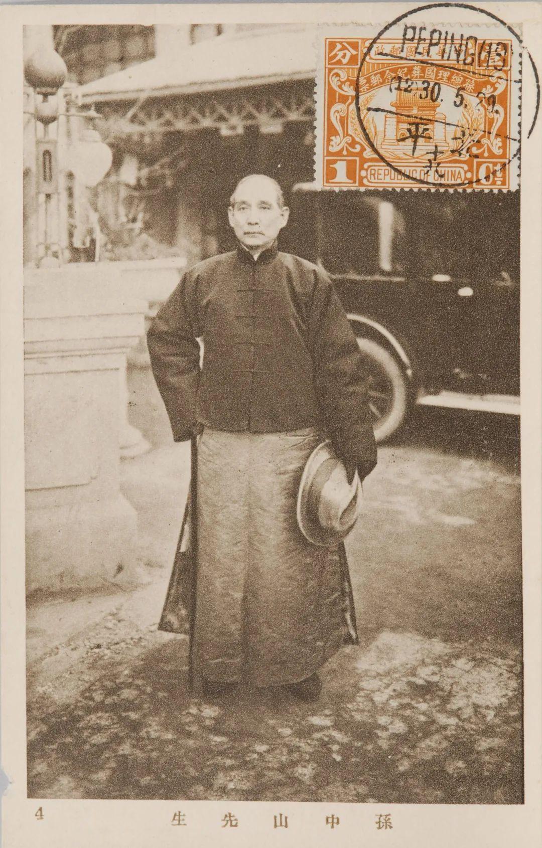 【记录】这组珍藏在省博物馆里的明信片,带你在辛亥革命纪念日忆孙中山先生图片