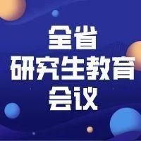 牢记育人初心 提升育人实效——南京医科大学