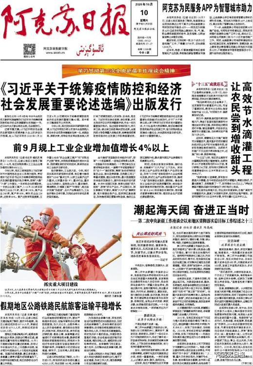 《阿克苏日报》数字报纸在线阅读(10月10日)