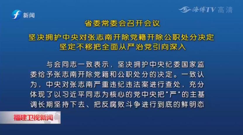 福建省委:坚决拥护中央对张志南开除党籍开除公职处分决定图片
