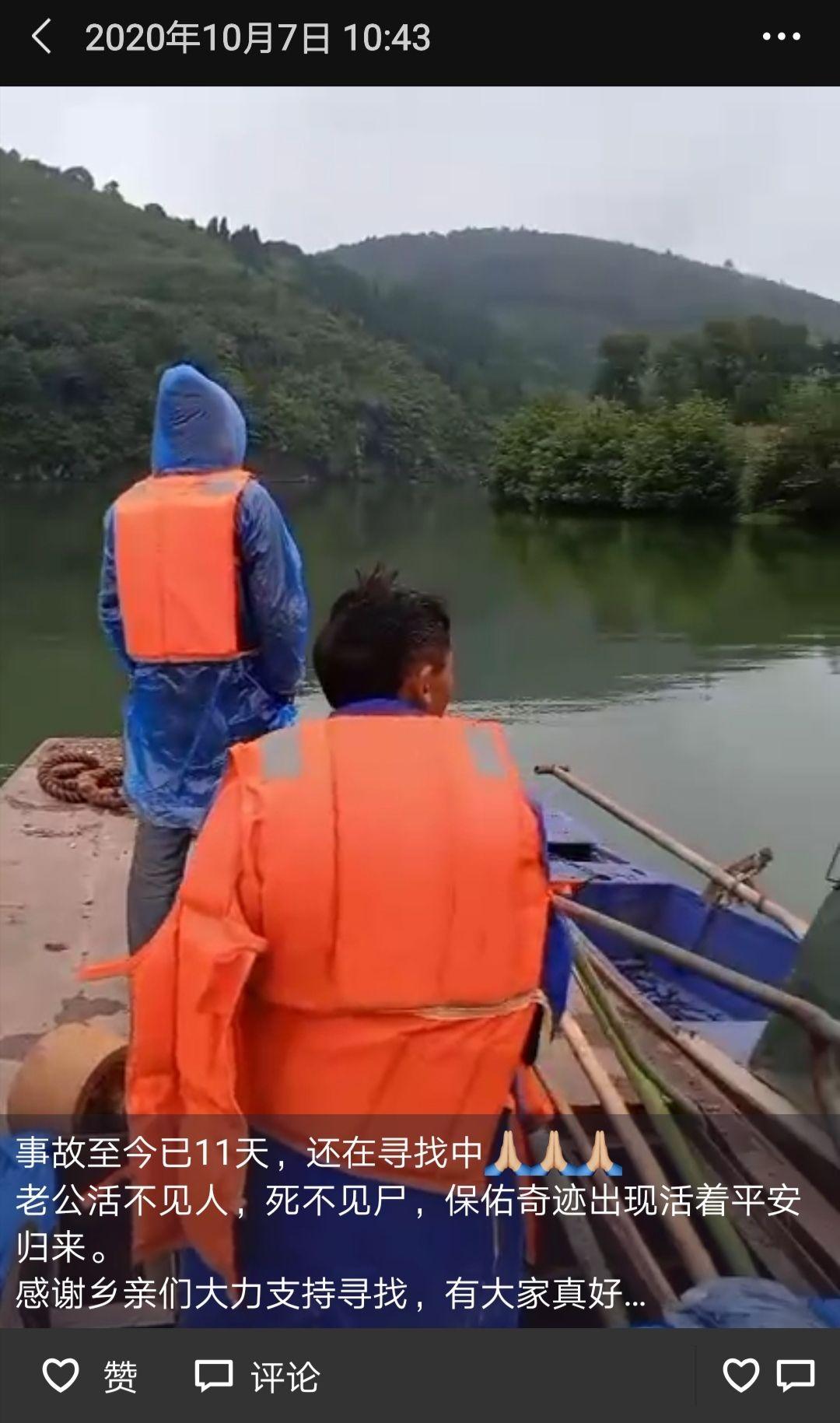 湖南新宁一渔船沉没致两死,官方:夫夷江禁捕,已成立专案调查组图片