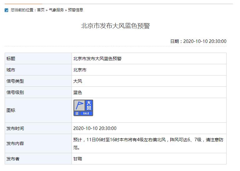 北京发布大风蓝色预警图片