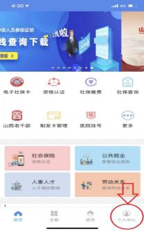 @太原灵活就业人员 养老保险网上缴费开始了!(附操作方法)图片