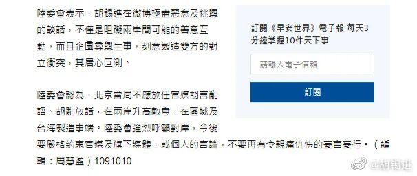 """台""""陆委会""""发声明称胡锡进言论""""居心叵测"""",胡锡进回应图片"""