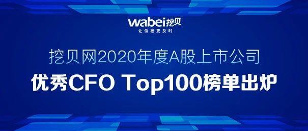 挖贝网2020年度A股公司优秀CFO Top100出炉:去年平均薪酬108万元