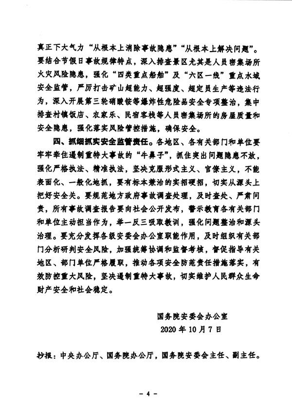 国务院安委办:吉林延续发作严重变乱 整治走过场(图5)