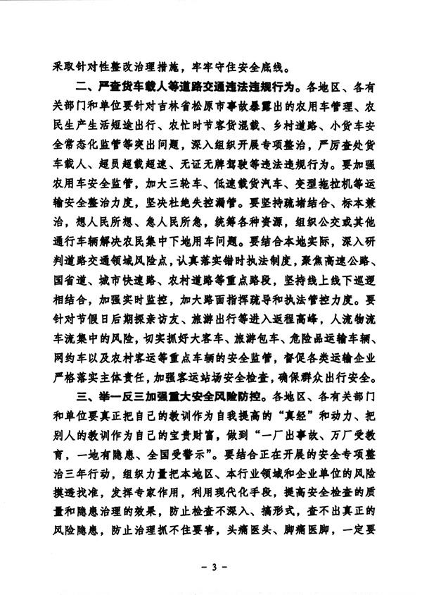 国务院安委办:吉林延续发作严重变乱 整治走过场(图4)