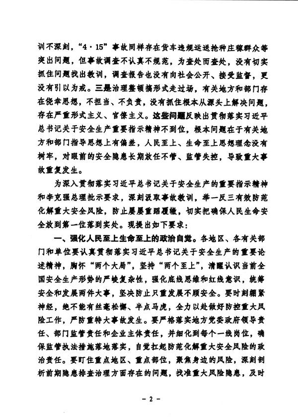 国务院安委办:吉林延续发作严重变乱 整治走过场(图3)