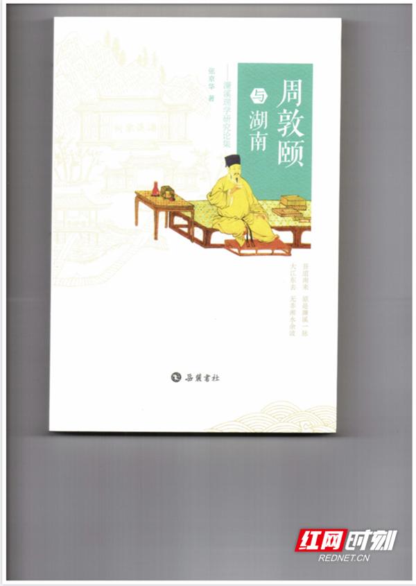 张京华新著《周敦颐与湖南:濂溪理学研究论集》出版