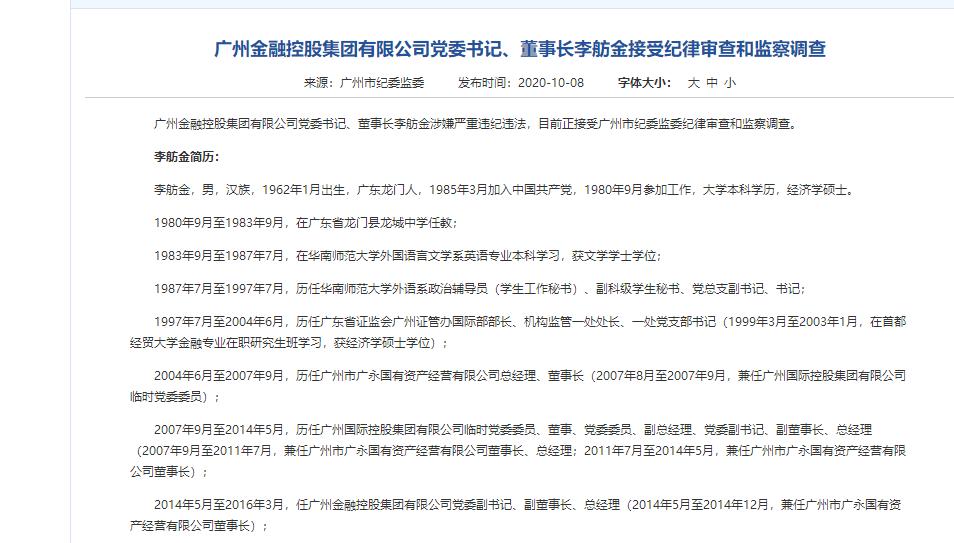 广州金控董事长涉嫌严重违纪被调查 旗下广州银行IPO进程会否生变