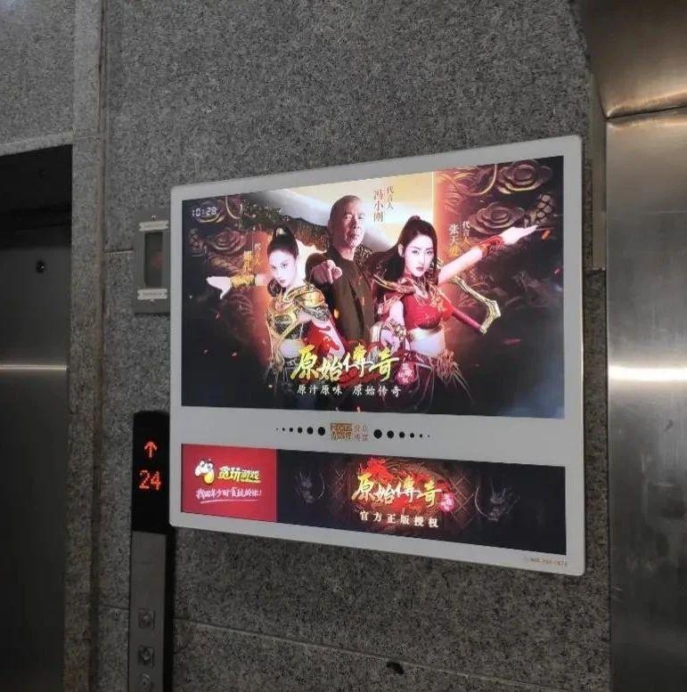 《原始传奇》5亿霸屏分众,开启品牌大渗透新玩法