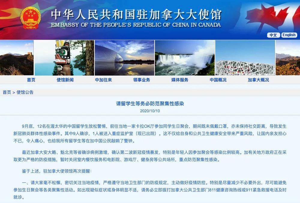 痛心!我驻加拿大使馆通报一起中国留学生集体感染事件图片