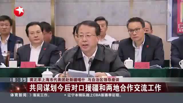 龚正率上海市代表团赴新疆喀什  与自治区领导座谈:共同谋划今后对口援疆和两地合作交流工作