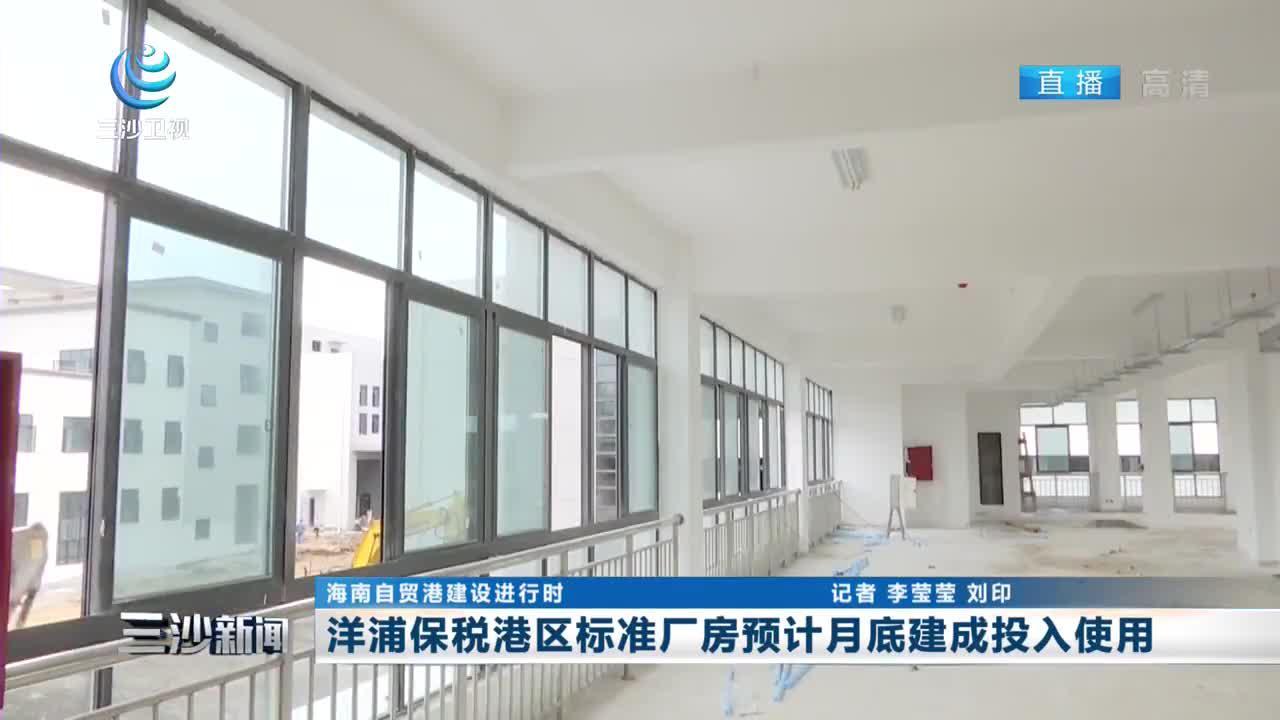 洋浦保税港区标准厂房预计月底建成投入使用