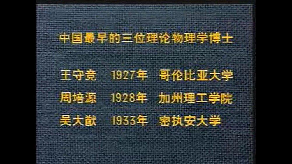 杨振宁1999年在中国科学技术大学的演讲……