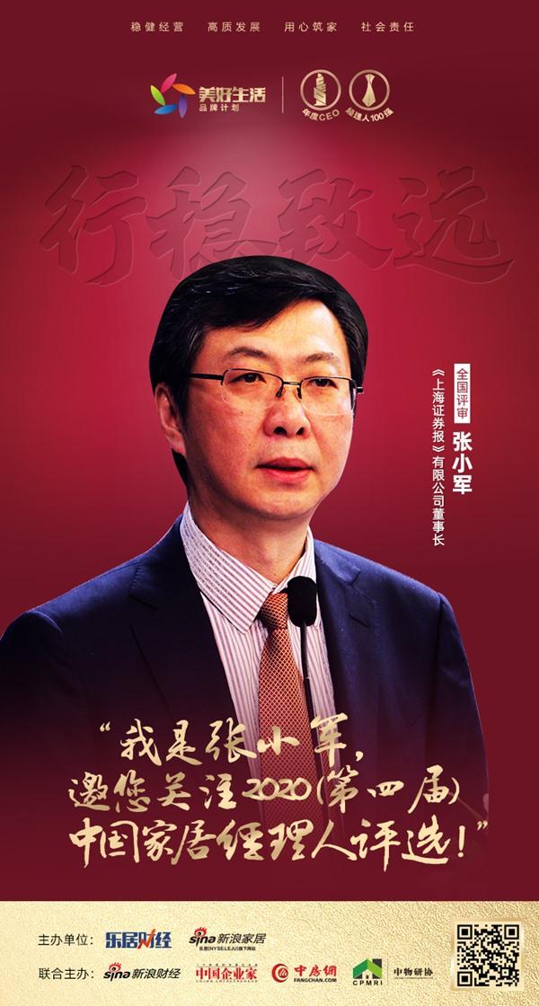 """快讯:张小军担任""""2020中国家居经理人评选""""全国评审"""