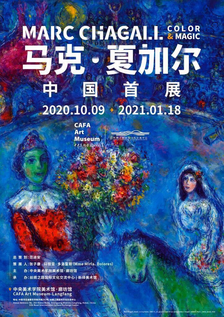 """""""马克·夏加尔""""中国首展央美廊坊馆开幕图片"""