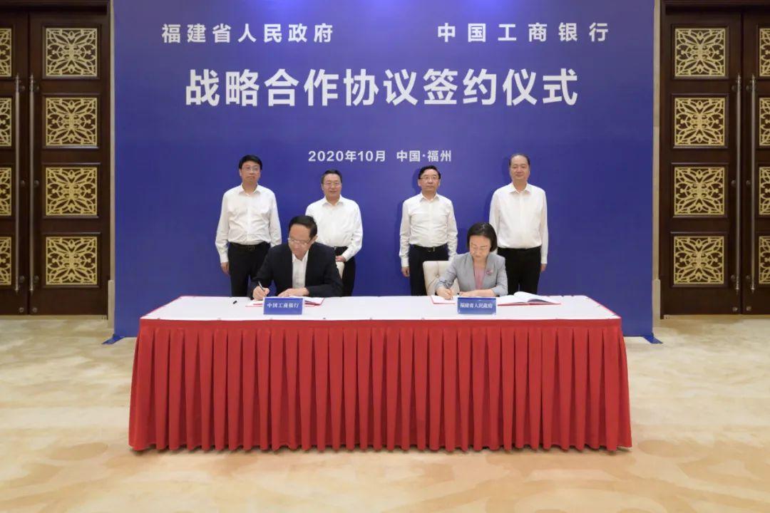 工商银行与福建省政府签署全面战略合作协议