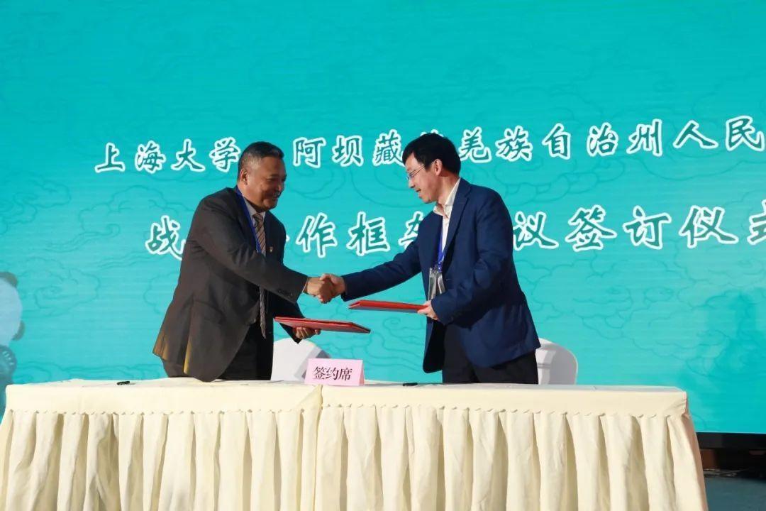 引领潮流——上海大学与阿坝州签订互助协议共谋发展