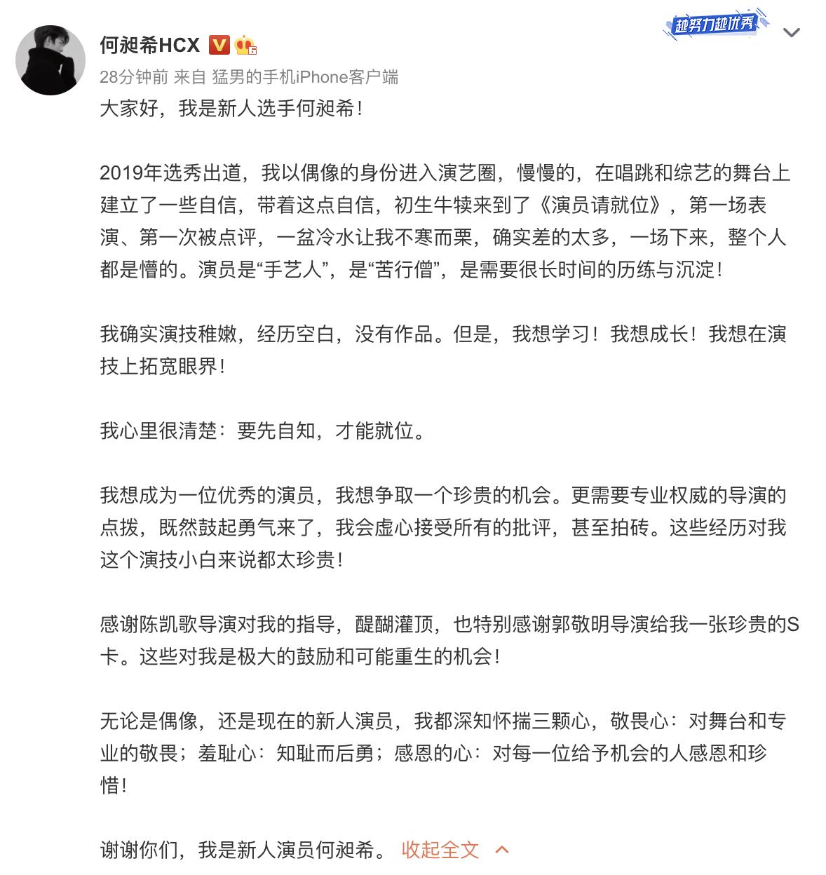《演员请就位2》何昶希回应演技争议:会虚心接受所有批评图片