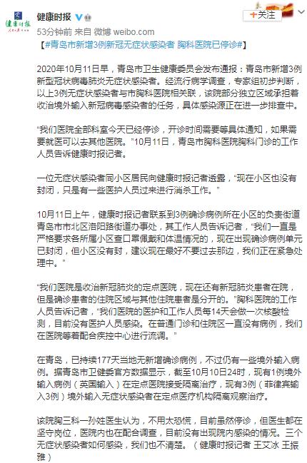 青岛市胸科医院已停诊图片