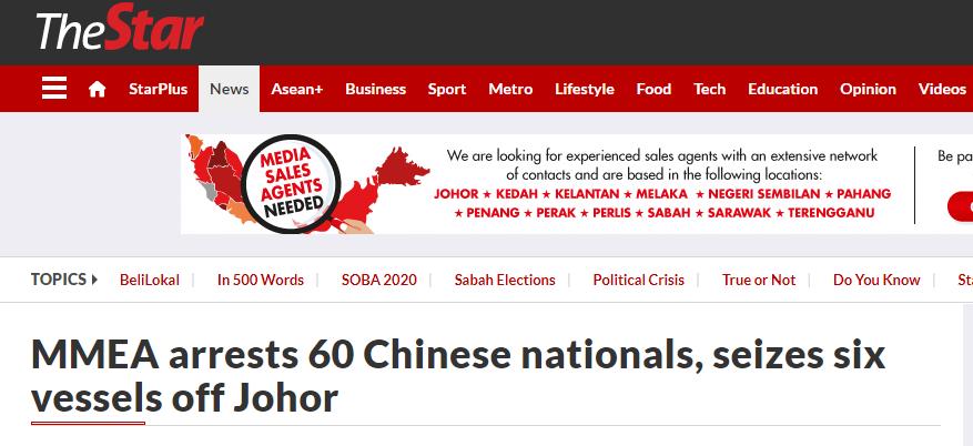 突发!俄媒:马来西亚扣留6艘中国渔船和60名渔民图片