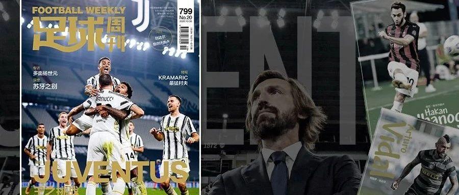 新刊 | 第799期《足球周刊》即将上市