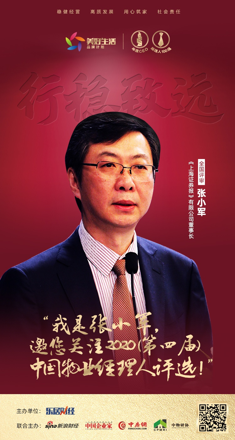 """快讯:张小军担任""""2020中国物业经理人评选""""全国评审"""