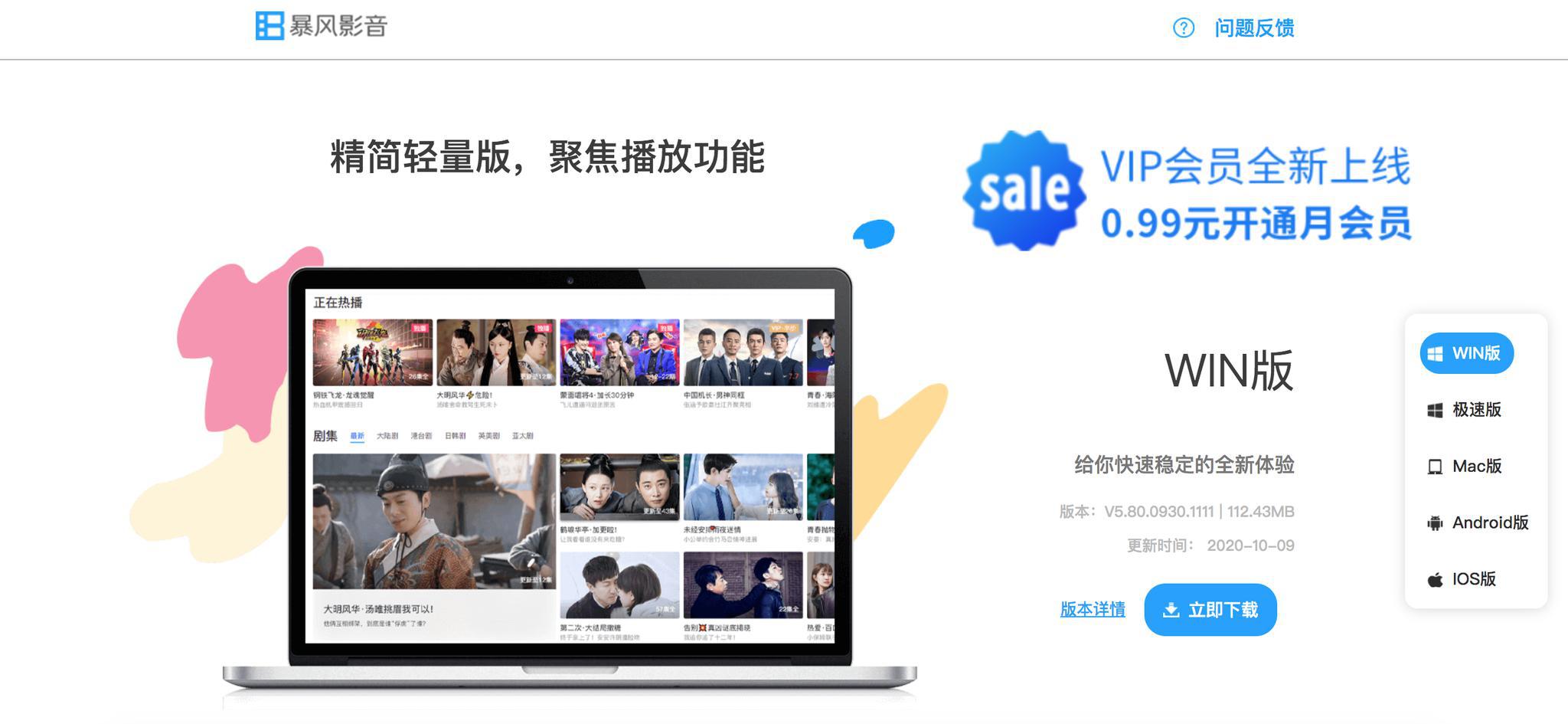 暴风影音回来了?官网更新 0.99元VIP上线是谁的动作?